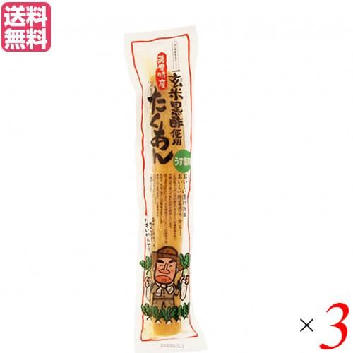 たくあん 沢庵 漬物 マルシマ 薩摩たくあん(玄米黒酢使用) 3本 送料無料