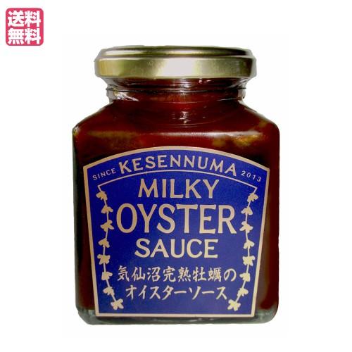 ソース オイスターソース 国産 気仙沼完熟牡蠣のオイスターソース 160g 送料無料