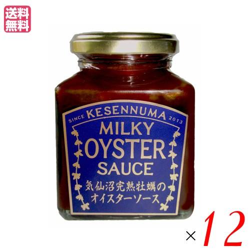 ソース オイスターソース 国産 気仙沼完熟牡蠣のオイスターソース 160g 12個セット 送料無料