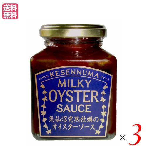 ソース オイスターソース 国産 気仙沼完熟牡蠣のオイスターソース 160g 3個セット 送料無料