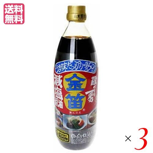 醤油 無添加 減塩 笛木醤油 金笛 減塩醤油 1リットル 3本セット
