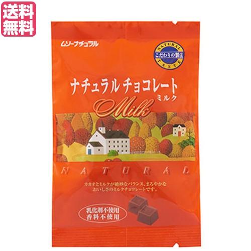 【最大32%還元】【100円クーポン】チョコレート チョコ バレンタイン ムソーナチュラルチョコレート ミルク60g 送料無料