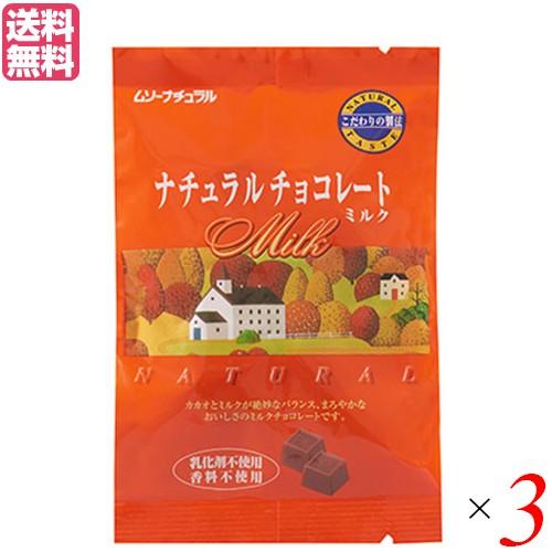 【最大32%還元】【100円クーポン】チョコレート チョコ バレンタイン ムソーナチュラルチョコレート ミルク60g 3個セット 送料無料