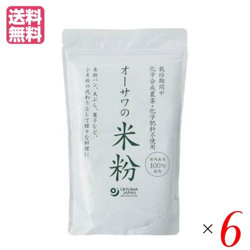 【最大32%還元】【100円クーポン】米粉 パン パスタ オーサワの国内産米粉 500g 6個セット