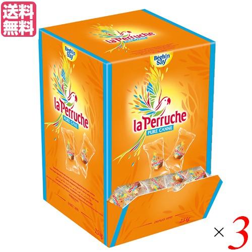 砂糖 きび砂糖 角砂糖 ラ・ペルーシュ ブラウン ホワイト 2.5kg 個包装 3箱セット ベキャンセ 送料無料