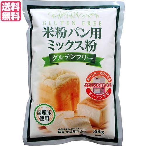 【最大27%還元】【100円クーポン】米粉 パン パン粉 米粉パン用ミックス粉 300g 送料無料