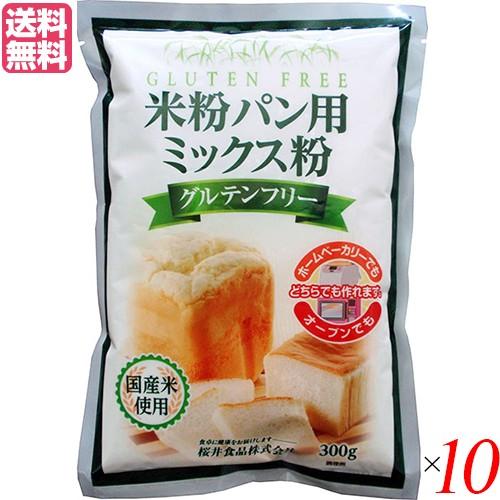 米粉 パン パン粉 米粉パン用ミックス粉 300g 10袋セット 送料無料
