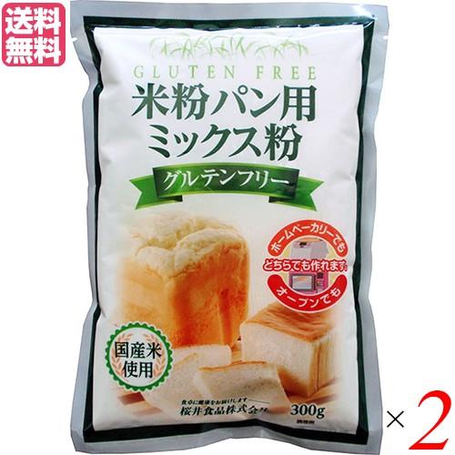 米粉 パン パン粉 米粉パン用ミックス粉 300g 2袋セット 送料無料