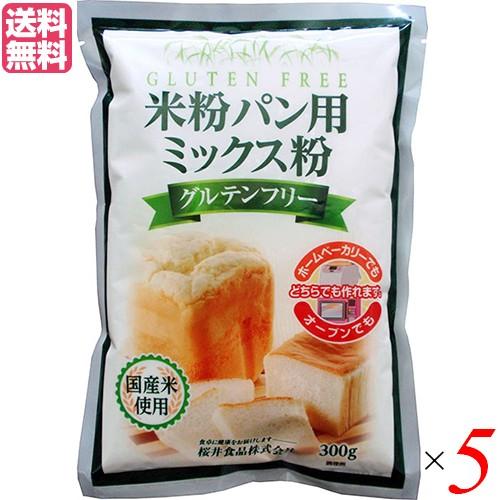 米粉 パン パン粉 米粉パン用ミックス粉 300g 5袋セット 送料無料