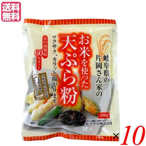 天ぷら粉 グルテンフリー 無添加 お米を使った天ぷら粉 200g 10袋セット 桜井食品 送料無料