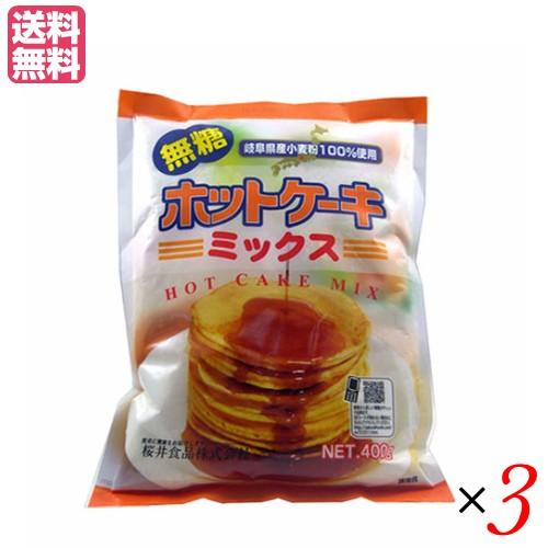 ホットケーキミックス 400g 無糖 3袋セット 桜井食品 糖質オフ 無添加 送料無料