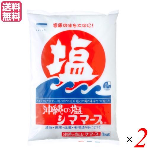 【1000円クーポン】【最大29%還元】塩 天日塩 天然塩 沖縄の塩 シママース 1kg 2袋セット 送料無料