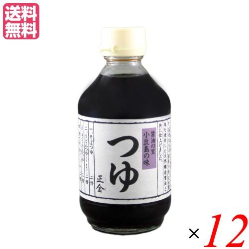 つゆ めんつゆ 無添加 正金 つゆ 300ml 正金醤油 12本セット