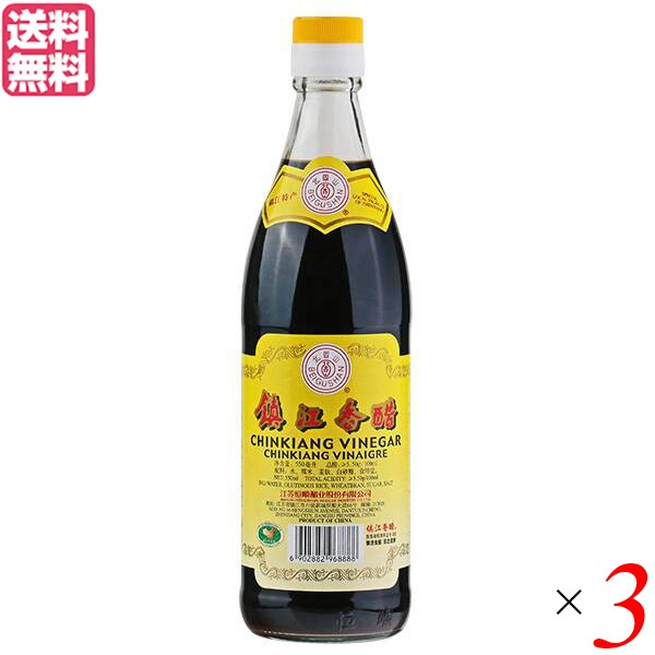 黒酢 酢 健康 鎮江香醋 北固山 550ml 3本セット 送料無料