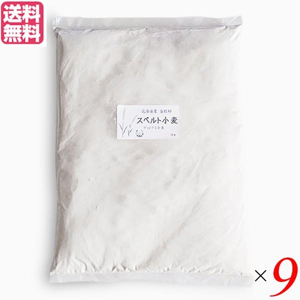 【最大32%還元】【100円クーポン】小麦粉 強力粉 国産 石臼挽き 北海道産スペルト小麦 強力粉 全粒粉 1kg 9個セット