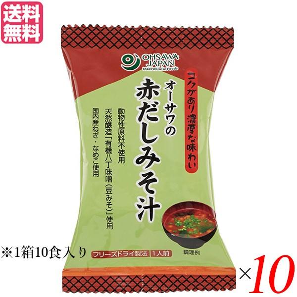 味噌汁 フリーズドライ インスタント オーサワの赤だしみそ汁 1箱(10食入) 10箱セット 送料無料