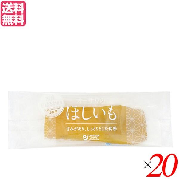 【最大32%還元】【100円クーポン】ほしいも 干し芋 国産 オーサワのほしいも(紅はるか) 30g 20個セット 送料無料