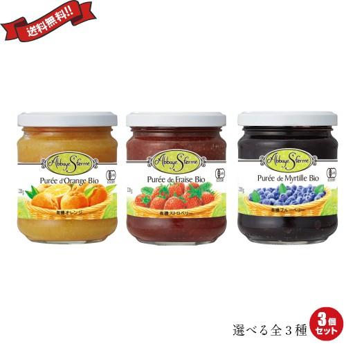 ジャム 瓶 砂糖不使用 砂糖不使用 アビィ サンフェルム 有機フルーツプレッド 220g 全3種(ブルーベリー・ストロベリー・オレンジ)3個セッ