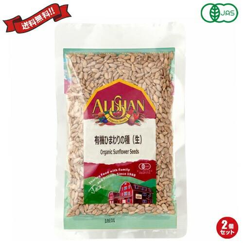 ナッツ ひまわりの種 食用 アリサン 有機ひまわりの種(生)100g 2袋セット