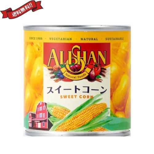 【最大27%還元】【100円クーポン】コーン 缶詰 缶 アリサン 有機スイートコーン缶 340g(245g)