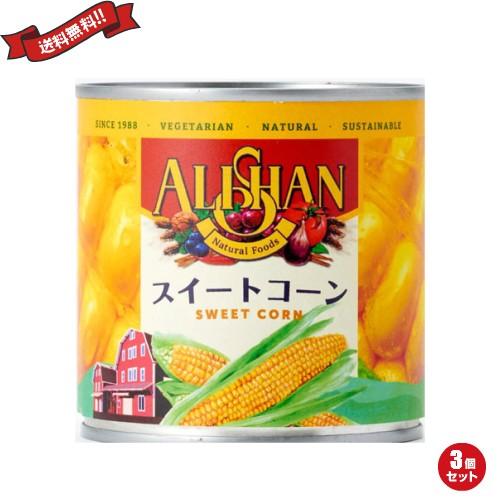 【最大27%還元】【100円クーポン】コーン 缶詰 缶 アリサン 有機スイートコーン缶 340g(245g) 3個セット