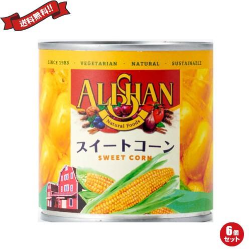 【最大27%還元】【100円クーポン】コーン 缶詰 缶 アリサン 有機スイートコーン缶 340g(245g) 6個セット