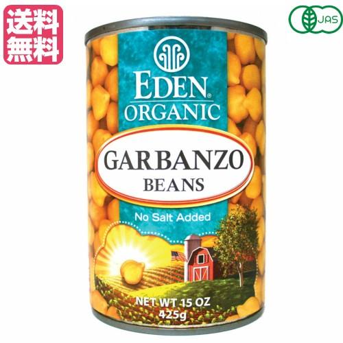 【最大32%還元】【100円クーポン】ひよこ豆 オーガニック 水煮 ひよこ豆缶詰 エデンオーガニック
