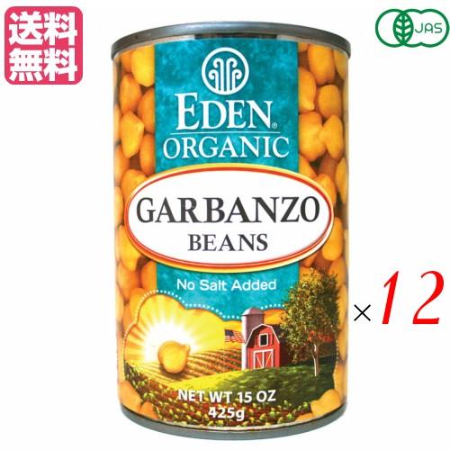 ひよこ豆 オーガニック 水煮 ひよこ豆缶詰 エデンオーガニック 12缶セット