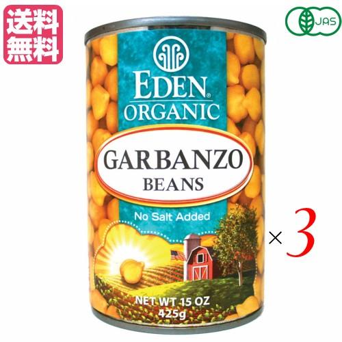 ひよこ豆 オーガニック 水煮 ひよこ豆缶詰 エデンオーガニック 3缶セット