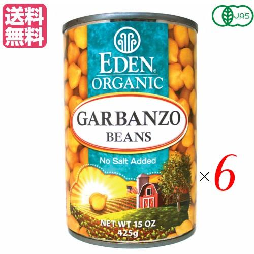 ひよこ豆 オーガニック 水煮 ひよこ豆缶詰 エデンオーガニック 6缶セット
