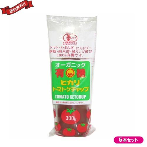 ケチャップ 有機 無添加 光食品 ヒカリ 有機トマトケチャップ 300g 5本セット