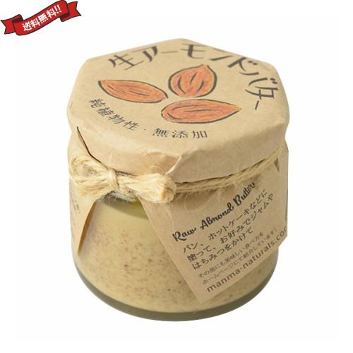 アーモンドバター 有塩 無添加 manma naturals 生アーモンドバター 120g マンマ ナチュラルズ