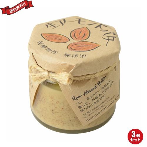 アーモンドバター 有塩 無添加 manma naturals 生アーモンドバター 120g マンマ ナチュラルズ 3個セット