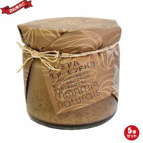アーモンドバター 有塩 無添加 manma naturals プレミアム 生アーモンドバター 120g マンマ ナチュラルズ 5個セット