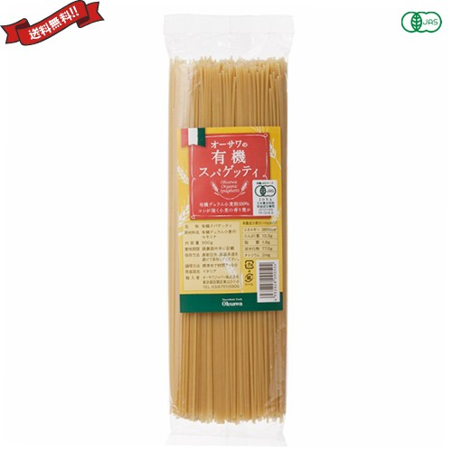 【1000円クーポン】【最大34%還元】パスタ スパゲティ オーガニック オーサワの有機スパゲッティ 500g