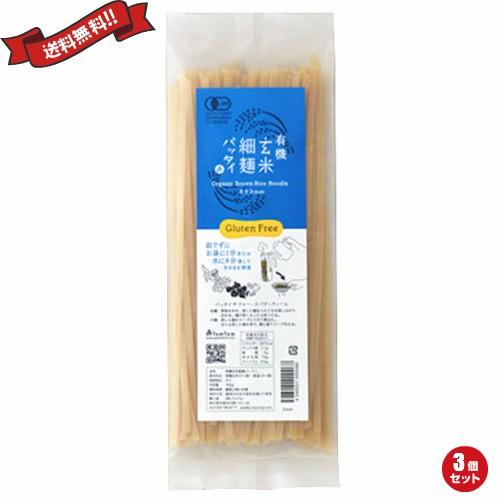 【最大29%還元】【100円クーポン】ライスヌードル グルテンフリー 平麺 玄米細麺パッタイ150g 3個セット