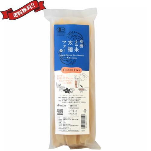 ライスヌードル 太麺 グルテンフリー 有機玄米太麺フォー150g