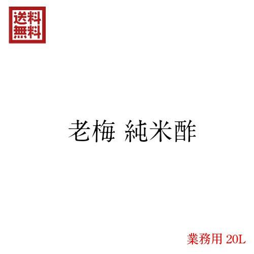 【最大34%還元】【100円クーポン】純米酢 業務用 特別栽培米 老梅 純米酢 20L 業務用 クリスマス ギフト