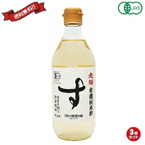 純米酢 有機 国産 老梅 有機純米酢 500ml 3個セット