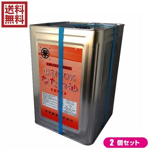 国産100%なたね油 一斗缶 16.5kg 2缶セット 米澤製油