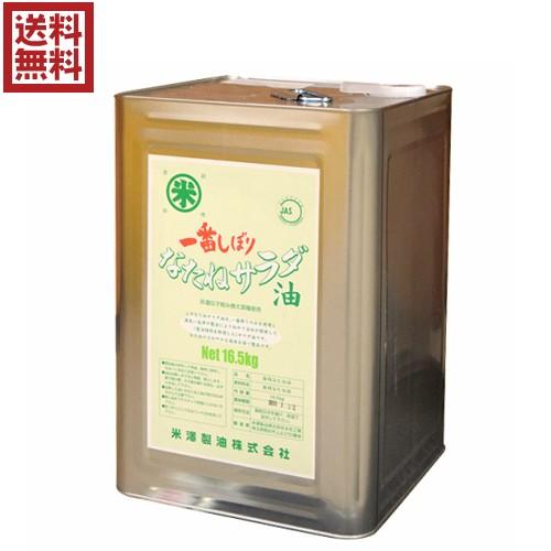 【最大32%還元】【100円クーポン】なたね油 圧搾 菜種油 圧搾一番しぼり なたねサラダ油 一斗缶 16.5kg 米澤製油