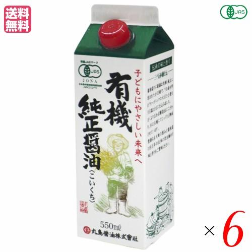 醤油 無添加 しょうゆ 丸島 有機純正醤油(濃口) 紙パック 550ml 6本セット 送料無料