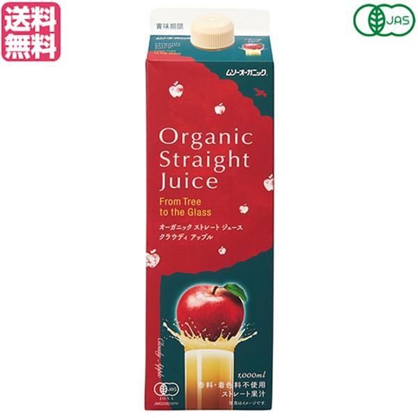 ジュース 無添加 ストレート オーガニックストレートジュース アップル 1L 送料無料