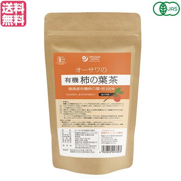 紅茶 ギフト おしゃれ オーサワの有機柿の葉茶(ティーバック) 40g(2g×20包)送料無料