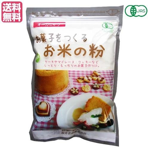 【最大32%還元】【100円クーポン】米粉 グルテンフリー 薄力粉 お菓子をつくるお米の粉 1kg 桜井食品 送料無料
