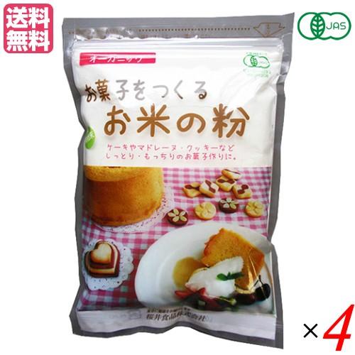 【最大32%還元】【100円クーポン】米粉 グルテンフリー 薄力粉 お菓子をつくるお米の粉 1kg 4袋 桜井食品 送料無料