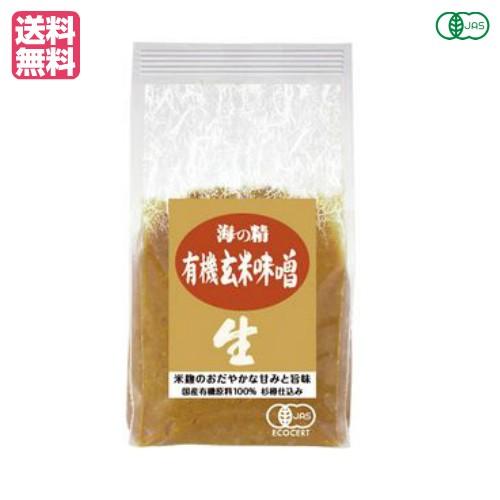 【最大27%還元】【100円クーポン】味噌 有機 無添加 海の精 有機玄米味噌 1kg