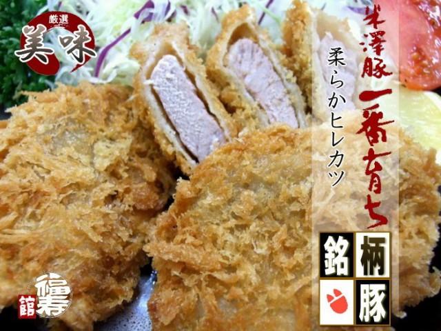 銘柄豚「米澤豚一番育ち」 柔らか ヒレカツ 5枚