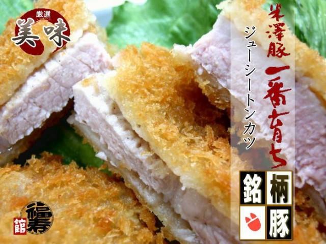 銘柄豚「米澤豚一番育ち」 ジューシー トンカツ 10枚