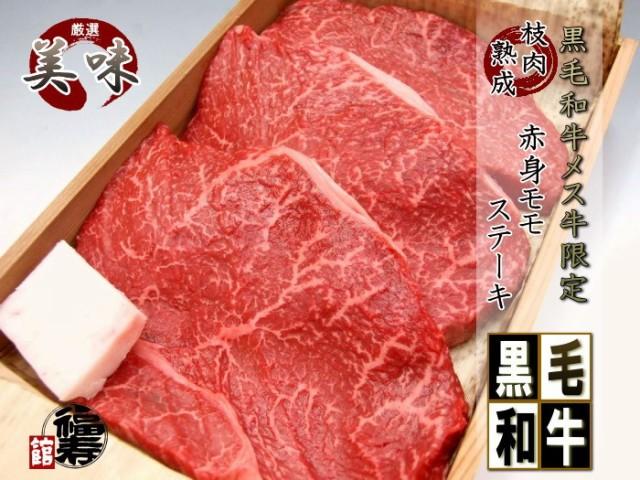黒毛和牛 メス牛 限定 赤身 モモ ステーキ 6枚 (180gx6枚) 木箱入り